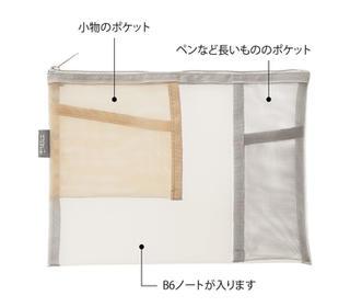 pen-tool-pouch-mesh-grey