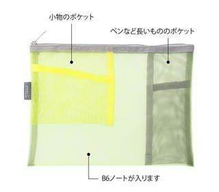 pen-tool-pouch-mesh-yellow-green