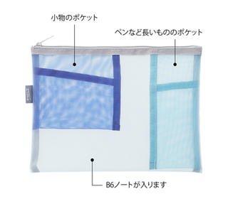 pen-tool-pouch-mesh-light-blue